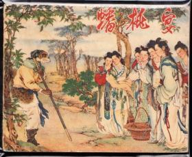 蟠桃宴---河北老版西游记连环画大缺本