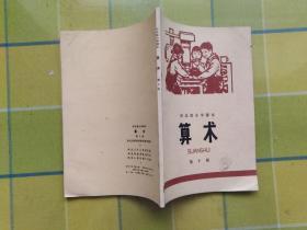 河北省小学课本 算术 第十册