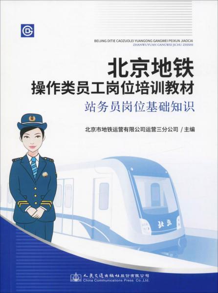 北京地铁操作类员工岗位培训教材   站务员岗位基础知识
