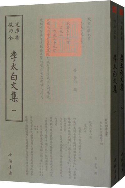 送书签hn-9787514920956-钦定四库全书--李太白王文集(1-2)