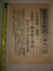 侵华号外 东京朝日新闻 1937年6月30日 苏联舰艇乾子岔岛南侧水域入侵 日本满洲联合舰队还击