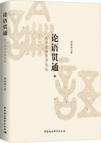 论语贯通—孔子政治哲学刍议