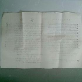 文革宣传单,8开油印。《叫号,向中央文小组请罪》。东北工学院红卫兵战斗团……