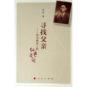 寻找父亲:刘光典烈士的红色足迹