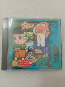 知识老人  动画片   未开封VCD      JVX1