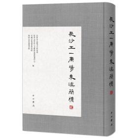 长沙五一广场东汉简读(贰)