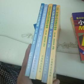 小学语文综合性学习指导丛书 (一年级至六年级缺五年级)共五册合售