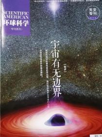 环球科学天文专刊