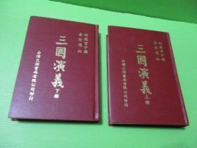 《金圣叹批绣像全图三国演义》上下册