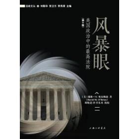 风暴眼:美国政治中的最高法院