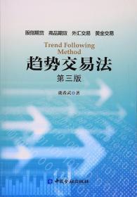 趋势交易法(第三版)
