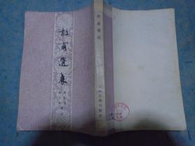 《杜甫选集》聂石樵著 上海古籍出版社 私藏 封面有损 书品如图