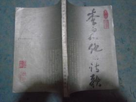 《李白和他的诗歌》胥树人著 海古籍出版社 私藏  书品如图