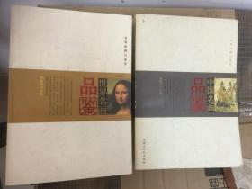 名画收藏与鉴赏:中国名画品鉴+世界名画品鉴
