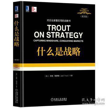 什么是战略(英文版)