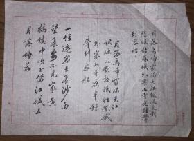 手绘真迹国画:无款书法小品1(非宣纸)