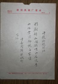 手绘真迹国画:无款书法小品7(非宣纸)