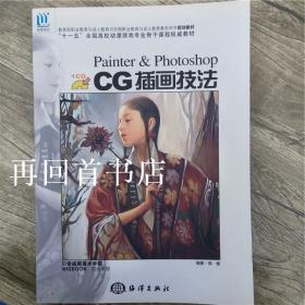 Painter&Photoshop CG插画技法