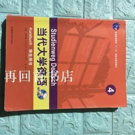 当代大学德语4 学生用书