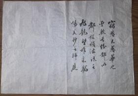 手绘真迹国画:无款书法小品8(非宣纸)