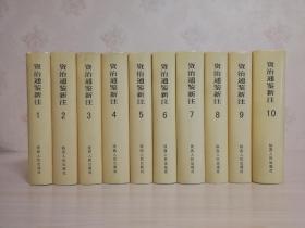 《资治通鉴新注》(全十册)  陕西人民出版社出版  精装 一版一印 仅印5000册