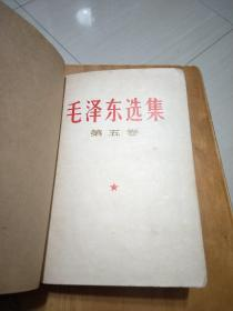 毛泽东选集   第五卷精装