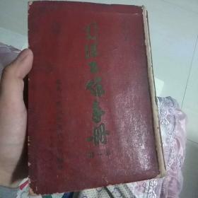 司法工作手册。第一册。最高人民法院东北分院编印。1953年