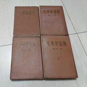 毛泽东选集竖版繁体 1--4册    特殊版本  32开