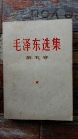 毛泽东选集 第五卷(1977年4月四川14印)