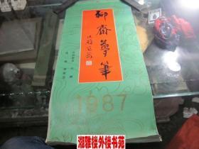 1987年聊斋梦笔(13张全)挂历