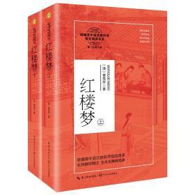 统编高中语文教科书指定阅读书系:红楼梦(高一必修下册)