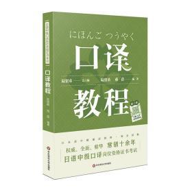 日语中级口译岗位资格证书考试:口译教程(新)