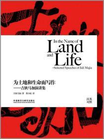 为土地和生命而写作 : 吉狄马加演讲集