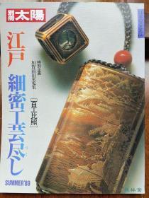 江户细密工艺尽 别册太阳 印笼根付 栉梳烟管 刀装具等 工艺讲解与文物大赏! 日本最佳Mook