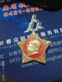 中央警卫部队8341部队颁发的主席纪念章(8341颁发)。