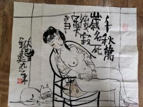 著名画家朱新建 国画一幅,约四个平尺,美女图,保真!
