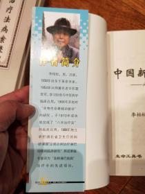 好评不断的书《中国新针刺一一八字治疗法+八字治疗法医案整理》2册合售