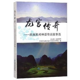 龙宫传奇:民族民间神话传说故事选