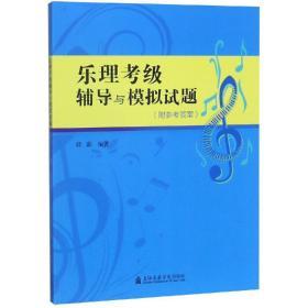 乐理视唱练耳考级教程+乐理考级辅导与模拟试题(共二册)