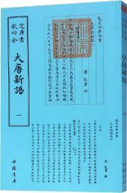 大唐新语(2册) 唐刘肃 著作