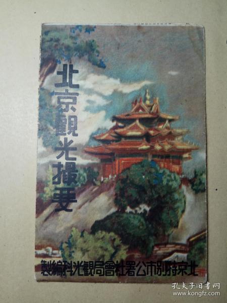 民国时期:北京地图——北京特别市公署社会局观光科编制《北京观光撮要》