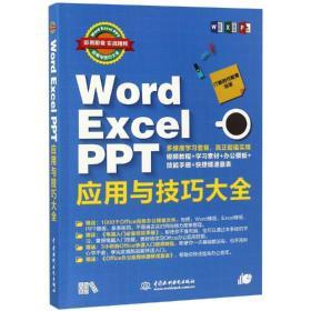 WORD EXCEL PPT应用与技巧大全(即用即查.实战精粹)