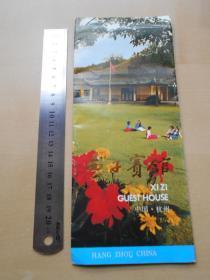 约80年代【杭州西子宾馆,宣传册】
