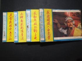 水浒传电视剧《林冲》(全4册)64开