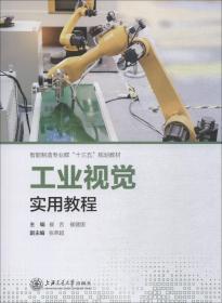 工业视觉实用教程 崔吉,崔建 专业科技 人工智能 专业辞典 正版图书籍上海交通大学出版社