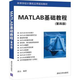 MATLAB基础教程(第四版)/高等学校计算机应用规划教材