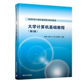 大学计算机基础教程(第2版)郭娜等