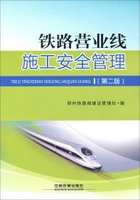 铁路营业线施工安全管理