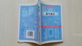 2003年人民文学出版社1版1印《孟子选注》