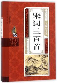 【社版】国学系列宝典丛书:元曲三百首(双色)